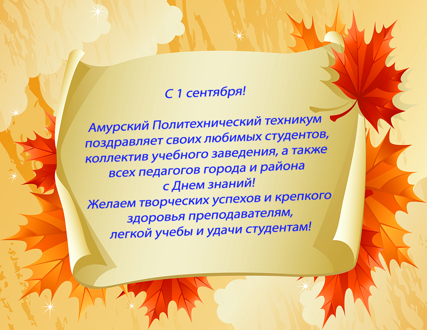 Поздравления для учителей и студентов на 1 сентября