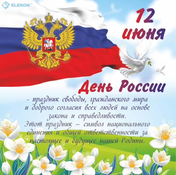 Поздравление на день россии 2017